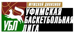Уфимская Баскетбольная Лига